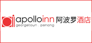 Penang - Georgetown - Hotel Apollo Inn - logo